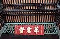 Tang Chung Ling Ancestral Hall, 15th century, New Territories, Hong Kong (10) (32103246233).jpg