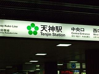 Tenjin Station Metro station in Fukuoka, Japan