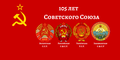 The 105 years flag of the Soviet Union.png