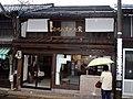 The House where Iwasaki Chihiro was born.jpg