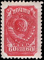 The Soviet Union 1939 CPA 669 stamp (Arms of USSR).jpg