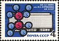 The Soviet Union 1968 CPA 3661 stamp (Chemistry Institute and Dimetric Anion).jpg