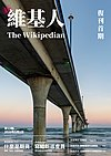 The Wikipedian Vol.13 cover (Traditional Chinese).jpg