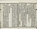 Three Hundred Tang Poems (110).jpg
