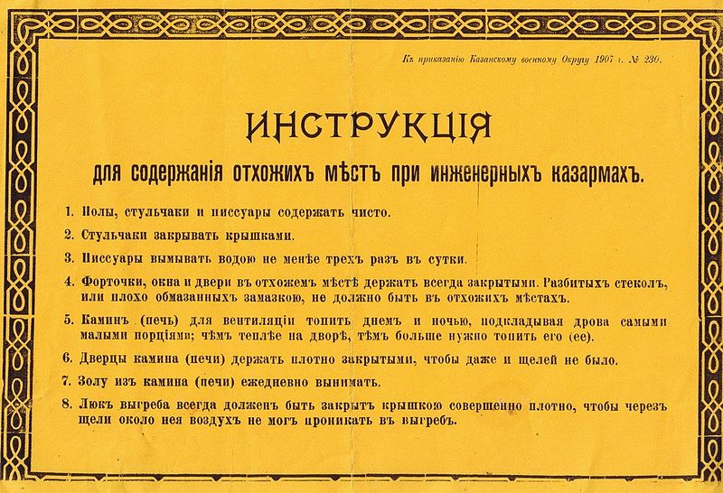 File:Toilet Regulations Russian Army 1907.jpg