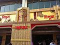 Tripura stall, International Trade Fair, Delhi.jpg