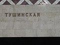 Tushinskaya (Тушинская) (5161314698).jpg