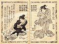 Umegoyomi Yonehachi Adakichi.jpg