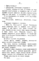 V.M. Doroshevich-Collection of Works. Volume VIII. Stage-68.png