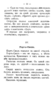 V.M. Doroshevich-East and War-50.png