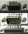 VGA-RS-232C-Parallelbus--ja-.jpg