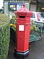 VR Postbox outside Isle of Bute Discovery Centre - geograph.org.uk - 704753.jpg