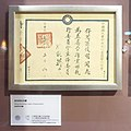 Weng Jun-ming's Letter of Appointment at SYSMH 1F 20210313.jpg