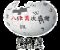 Wikipedia-logo-v2a2.png