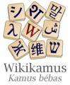 Wiktionary-logo-su.png
