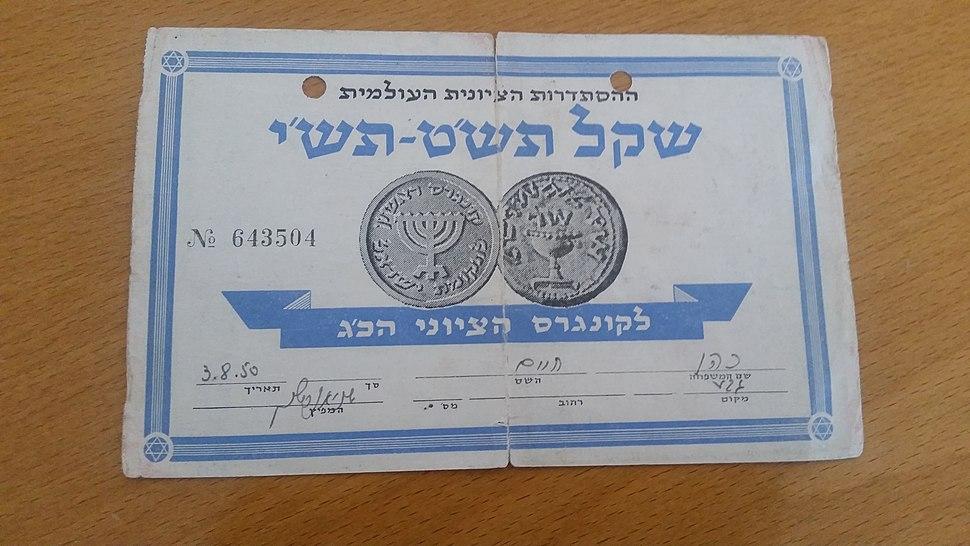 World Zionist Congress 'Shekel' - front