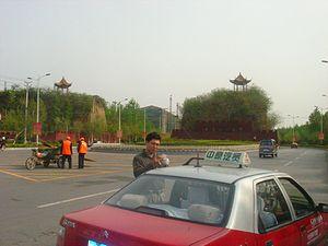 Xinzheng - Image: Xinzhengentrance