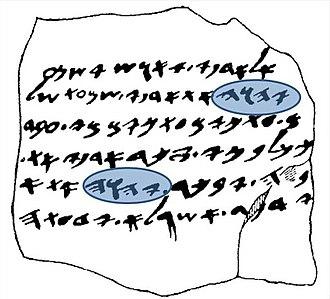 Tetragrammaton - YHWH on Lakis Letters