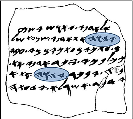 YHWH on Lachish letters YHWH on Lakis Letters (no. 2).jpg