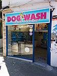 """Dog Wash"", self-service dog wash, King George St., Tel Aviv - Exterior, Daylight.jpg"