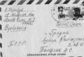 Адзін з канвертаў ад Аляксандра Асіпчыка. 1971 г.png