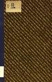 Аквилонов Е.П. Об истинной свободе и нравственном долге. (1905).pdf