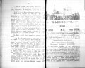 Архангельские епархиальные ведомости. 1915. №08.pdf