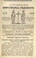 Астраханские епархиальные ведомости. 1892, №23 (1 декабря).pdf