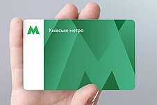 Contactless multi-ride payment card since 2015 (RFID)