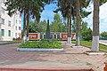 Братська могила 155 радянських воїнів, загиблих при обороні та звільненні міста Гнівань вул. Леніна.JPG