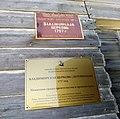 Владимирская церковь 1757г фото3.jpg