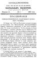 Вологодские епархиальные ведомости. 1890. №04, прибавления.pdf