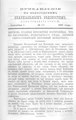 Вологодские епархиальные ведомости. 1897. №17, прибавления.pdf