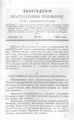Вологодские епархиальные ведомости. 1898. №20.pdf