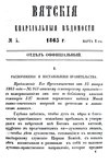 Вятские епархиальные ведомости. 1865. №05 (дух.-лит.).pdf