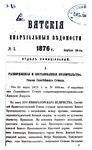 Вятские епархиальные ведомости. 1876. №08 (офиц.).pdf