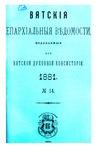 Вятские епархиальные ведомости. 1881. №14 (офиц.).pdf