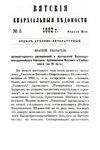 Вятские епархиальные ведомости. 1882. №08 (дух.-лит.).pdf