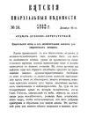 Вятские епархиальные ведомости. 1882. №24 (дух.-лит.).pdf