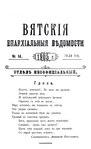 Вятские епархиальные ведомости. 1905. №13 (неофиц.).pdf