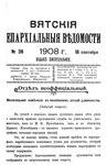 Вятские епархиальные ведомости. 1908. №38 (неофиц.).pdf