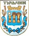 Coat of arms of Тульчин