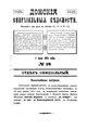 Донские епархиальные ведомости. 1911. №19-36.pdf