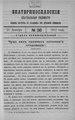 Екатеринославские епархиальные ведомости Отдел неофициальный N 36 (21 декабря 1912 г).pdf