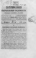 Екатеринославские епархиальные ведомости Отдел официальный N 3 (1 февраля 1877 г) Год 6.pdf
