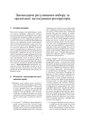Законодавче регулювання вибору та організації застосування респіраторів.pdf