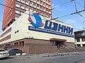 Здание ЦЭНКИ на Ткацкой улице в Москве.jpg