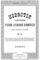 Известия Таврической ученой архивной комиссии № 54 1918.pdf