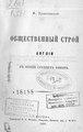 Ковалевский М.М. Общественный строй Англии в конце средних веков. (1880).pdf