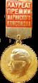 Лауреат премии Марийского комсомола имени Олыка Ипая, лицевая сторона.png